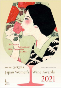 8th edition SAKURA Japan Women's Wine Awards 2021